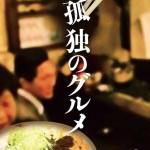 【孤独のグルメ】「真夏の博多・出張スペシャル」。8月9日(土)16:00より放送!