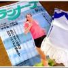 【ランナーズ】2014年9月号。「高機能5本指ソックスJAPAN」付きで送られてきました!