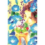 【ちはやふる】周防久志名人vs原田秀雄先生、決着!25巻買いました。