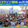 【第28回青島太平洋マラソン2014】予定通り開催!衆院解散総選挙の実施を表明した日に宣言。猫ひろしさんもゲスト参戦!