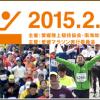 【第53回愛媛マラソン】アスリートエントリー8月11日(月)、一般8月25日(月)午前0:00より開始!抽選結果は10月上旬に発表。