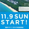 【福岡マラソン2014】コース一部変更!日本陸連公認コースに認定。