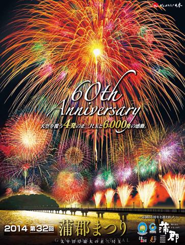 gamagori_fireworks_20140718_01