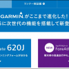 【GARMIN(ガーミン)ForeAthlete 620J・220J】RUNNET(ランネット)にて紹介ページ公開!