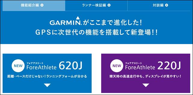 garmin_fa620j_220j_01
