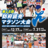 【第48回 防府読売マラソン 2017】エントリー7月31日20:00開始。10分で定員締切り