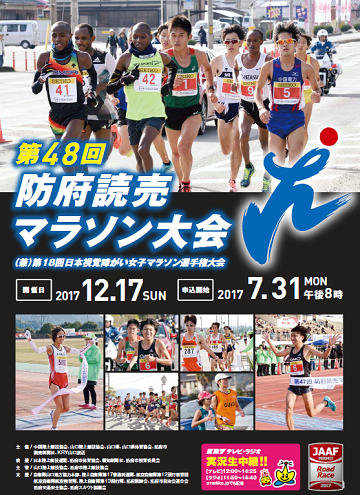 防府読売マラソン画像