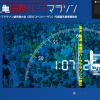 【第69回香川丸亀国際ハーフマラソン】2015年2月1日(日)開催!9月15日エントリー開始!参加料500円アップ。