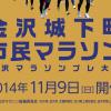 【金沢城下町市民マラソン】金沢マラソンプレ大会。7月22日(火)よりエントリー開始!