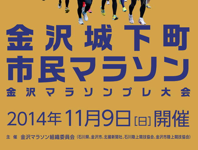 kanazawa_marathon_20140723_01