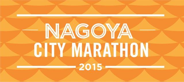 nagoya_city_marathon_20140708_01