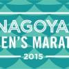 【名古屋ウィメンズマラソン2015】「重要なお知らせ!」チームエントリー/チャリティーグループエントリーはありません。