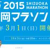 【静岡マラソン2015】Webサイトがリニューアル。ナンバーカードは事前送付