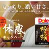 【東京マラソン公認バナナ】バナナに名を刻め!ドール「極撰(ごくせん)」と「バナナトロフィー」!