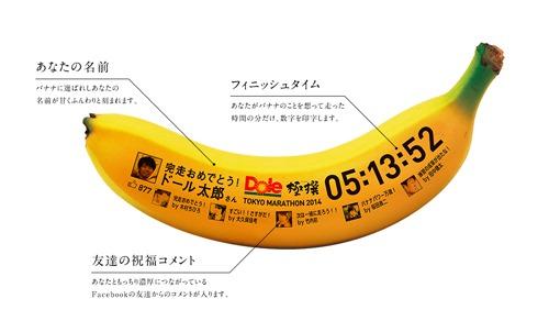tokyou_marathon_20140724_02