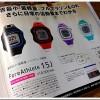 【GARMIN(ガーミン)ForeAthlete 15J】2014年8月24日(日)発売予定!ライフログ機能・ハートレートセンサー対応!