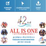 【第42回 よこすかシーサイドマラソン 2017】結果・速報(リザルト)