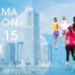 【横浜マラソン2015】公認大会ではありません。