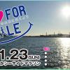 【第39回よこすかシーサイドマラソン】Webサイト・リニューアル!2014年11月23日開催!7月22日よりエントリー開始!