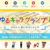 【ゆるキャラグランプリ2014】エントリー受付中!投票開始日は9月2日(火)10:00より!