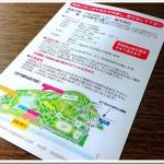 【マラソントレーニング in 庄内緑地公園 vol.15】参加案内はがきが来てない!雨なら潔く止めます!