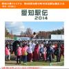 【愛知駅伝2014】2014年12月6日(土)愛・地球博記念公園(モリコロパーク)で開催!