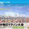 【第64回別府大分毎日マラソン】大会要項発表!9月1日(月)午前10:00よりエントリー開始。
