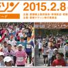 【第53回愛媛マラソン】アスリートエントリー本日8月22日(金)締切り!一般は8月25日(月)より開始。