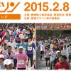 【第53回愛媛マラソン】一般エントリー開始!本日8月25日(月)より。定員7,000人の抽選!