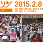 【愛媛マラソン 2015】結果速報はランナーズアップデートで。大会前々日にラン×スマで再放送やります。