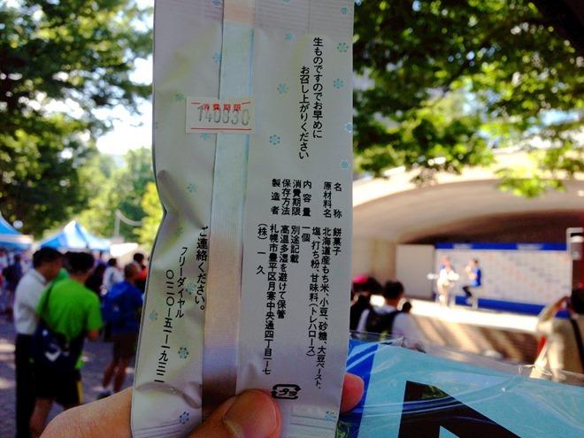 hokkaido_IMG_9097