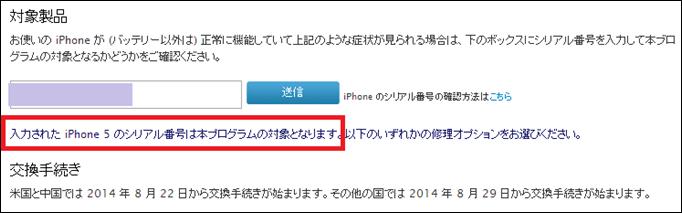 iPhone5_20140823_01