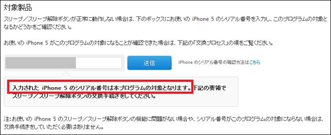 iPhone5_20140823_02