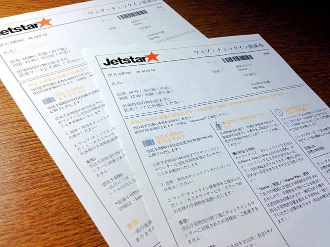 jetstar_20140828_01_iOS