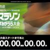 【第24回かすみがうらマラソン】「東京マラソン2015(準エリートの部)」提携大会になりました!上位男女各10人を選出。