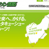 【北九州マラソン2015】大会要項・募集要項発表!エントリー受付は8月8日(金)より開始。