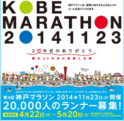 kobe_marathon_20141123_01