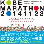 【トレーニングメニュー】「神戸マラソン2014」では「サブ50」目指す!最終週(第12週)11月17日(月)~11月23日(日)。