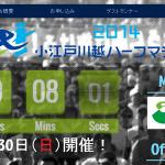 【川内優輝】「小江戸川越ハーフマラソン2014」の結果!ハーフ1時間03分39秒。猫ひろしさんは1時間17分32秒。