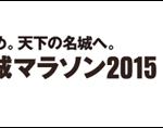 【熊本城マラソン2015】エントリー開始!本日8月1日(金)午前10:00より。