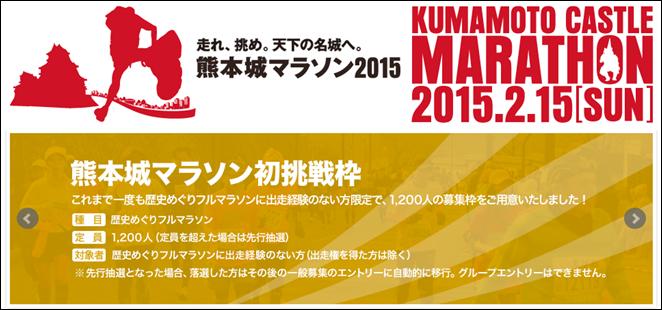 kumamotojo_marathon_20140813_01