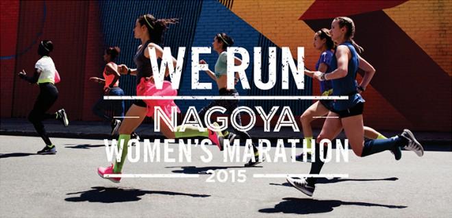 nagoya_women_maraton_20140818_01