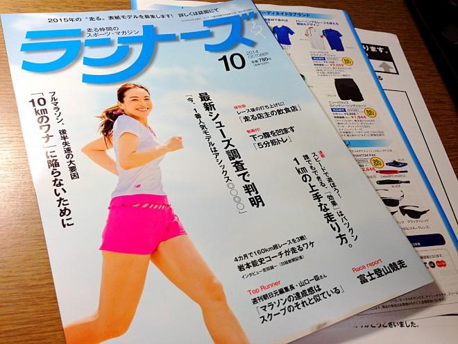 runners_20140818_01