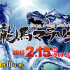 【高知龍馬マラソン2015】エントリー開始。9月17日20:00より先着順。川内優輝選手が招待出場