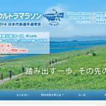 【サロマ湖100kmウルトラマラソン 2014】ランスマ・中村優ちゃん、ブログでレース全貌を公開