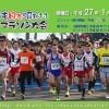 【第9回みのかも日本昭和村ハーフマラソン】エントリー開始!本日9月1日午前9:00より。
