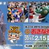 【2015おきなわマラソン】2月15日(日)開催!エントリーは11月1日(土)より開始。