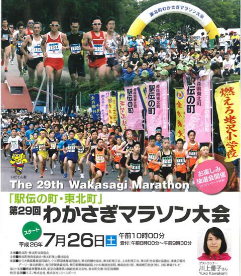 wakasagi_marathon_20140829_01