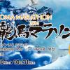【高知龍馬マラソン2015】川内優輝選手、出場!9月17日(水)よりエントリー開始!(先着順)