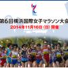 【第6回横浜国際女子マラソン】大会要項発表!エントリー開始しています。